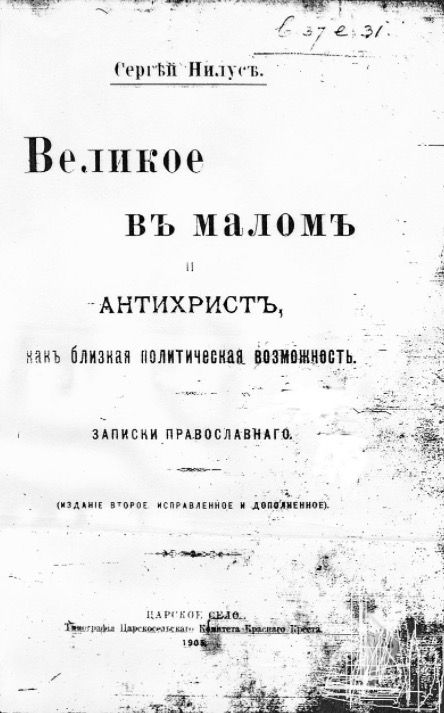 A Russian copy of The Protocols of Zion